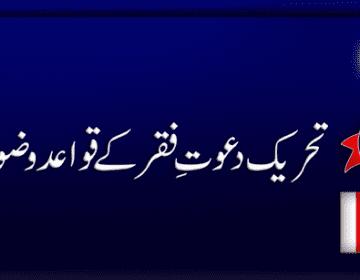 qawaid o zawabit