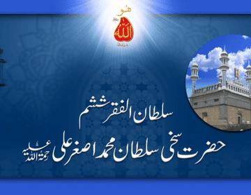 sultan ul faqr shasham