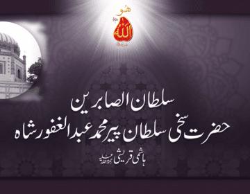 sultan ul sabireen