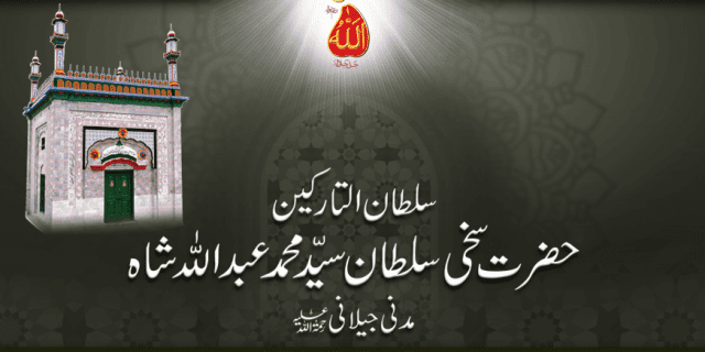 sultan ul tarikeen