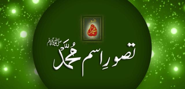 tasawar ism mohammad